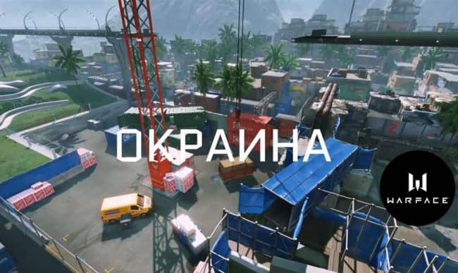 Карта Окраина в Warface